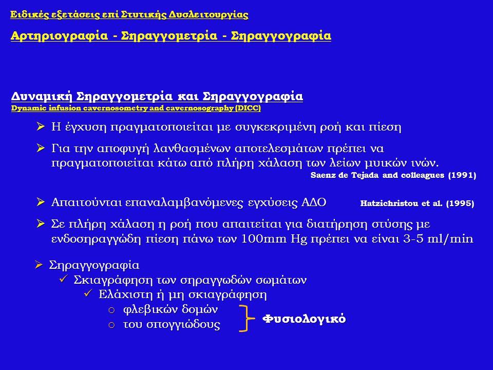 Ειδικές εξετάσεις επί Στυτικής Δυσλειτουργίας Αρτηριογραφία - Σηραγγομετρία - Σηραγγογραφία Δυναμική Σηραγγομετρία και Σηραγγογραφία Dynamic infusion