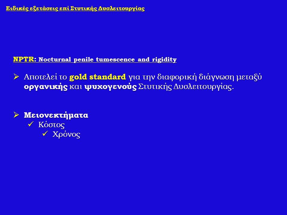 Ειδικές εξετάσεις επί Στυτικής Δυσλειτουργίας NPTR: Nocturnal penile tumescence and rigidity  Αποτελεί το gold standard για την διαφορική διάγνωση με
