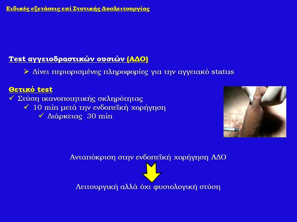Test αγγειοδραστικών ουσιών (ΑΔΟ)  Δίνει περιορισμένες πληροφορίες για την αγγειακό status Θετικό test Στύση ικανοποιητικής σκληρότητας Στύση ικανοπο