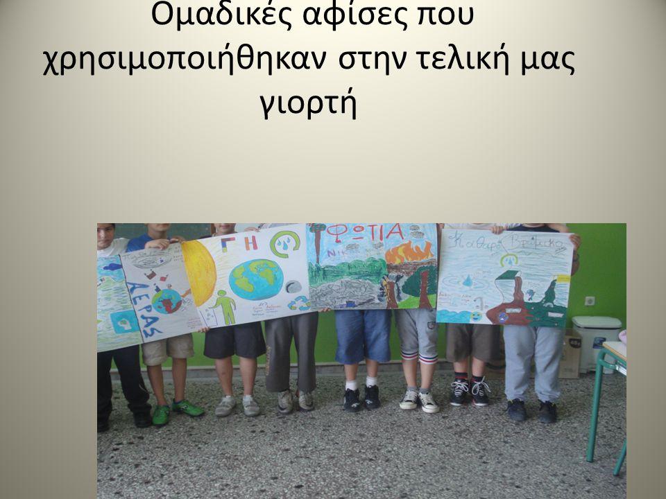 Ομαδικές αφίσες που χρησιμοποιήθηκαν στην τελική μας γιορτή