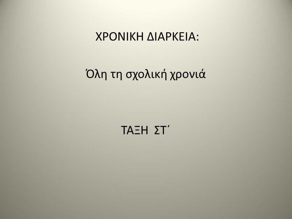 Έγραψαν και σχετικά κείμενα(ο οριζόντιος στόχος του γλωσσικού μαθήματος)
