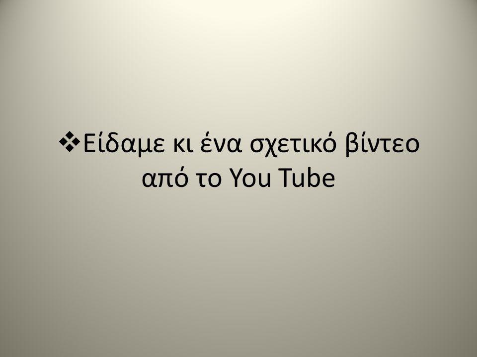  Είδαμε κι ένα σχετικό βίντεο από το You Tube