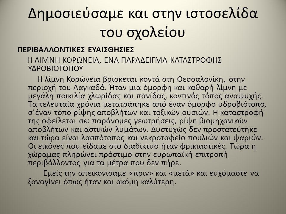 Δημοσιεύσαμε και στην ιστοσελίδα του σχολείου ΠΕΡΙΒΑΛΛΟΝΤΙΚΕΣ ΕΥΑΙΣΘΗΣΙΕΣ Η ΛΙΜΝΗ ΚΟΡΩΝΕΙΑ, ΕΝΑ ΠΑΡΑΔΕΙΓΜΑ ΚΑΤΑΣΤΡΟΦΗΣ ΥΔΡΟΒΙΟΤΟΠΟΥ Η λίμνη Κορώνεια βρίσκεται κοντά στη Θεσσαλονίκη, στην περιοχή του Λαγκαδά.