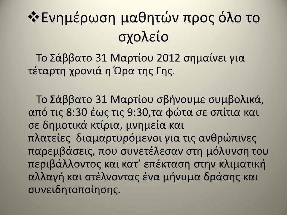  Ενημέρωση μαθητών προς όλο το σχολείο Το Σάββατο 31 Μαρτίου 2012 σημαίνει για τέταρτη χρονιά η Ώρα της Γης.