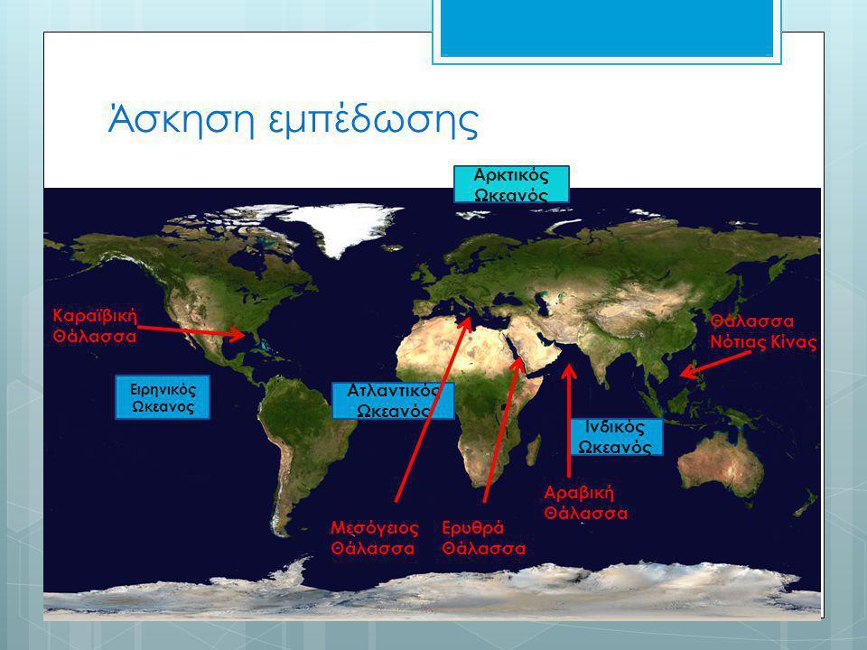 Άσκηση εμπέδωσης Ειρηνικός Ωκεανος Ατλαντικός Ωκεανός Ινδικός Ωκεανός Αρκτικός Ωκεανός Μεσόγειος Θάλασσα Αραβική Θάλασσα Καραϊβική Θάλασσα Θάλασσα Νότιας Κίνας Ερυθρά Θάλασσα