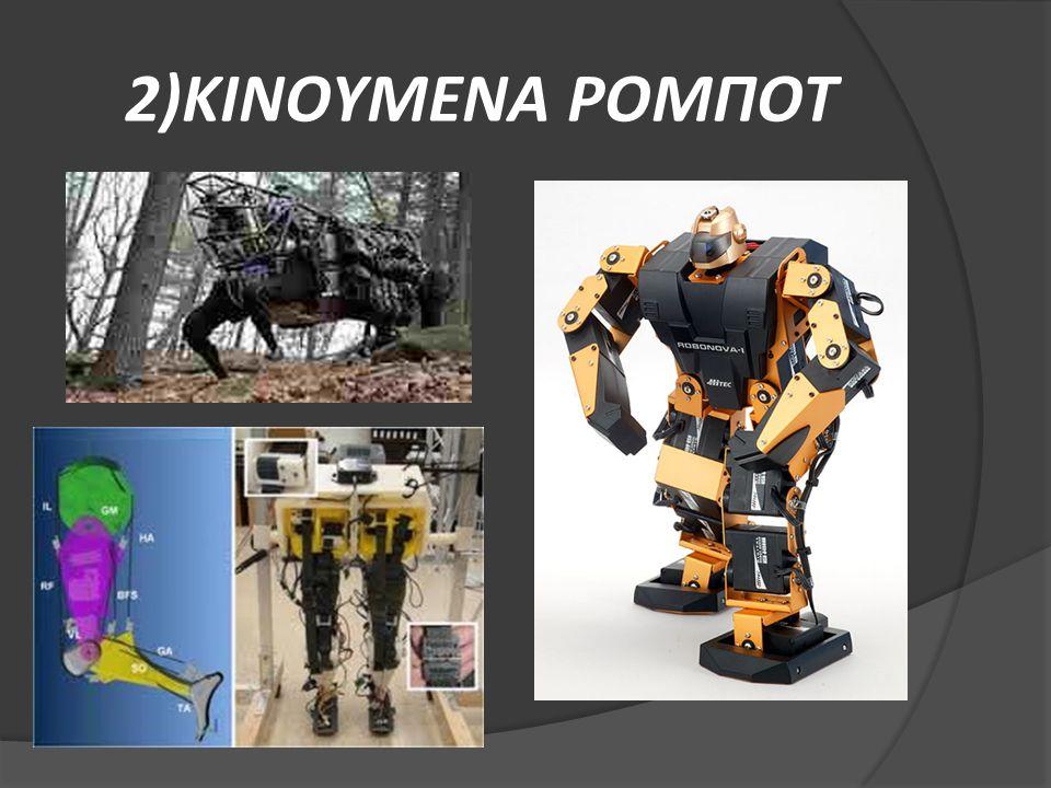 2)ΚΙΝΟΥΜΕΝΑ ΡΟΜΠΟΤ