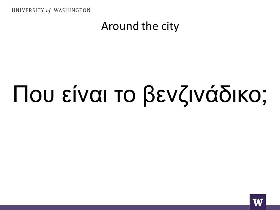 Around the city Που είναι το βενζινάδικο;