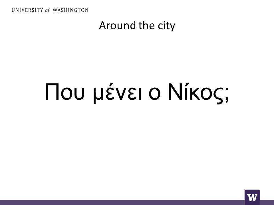 Around the city Που μένει ο Νίκος;