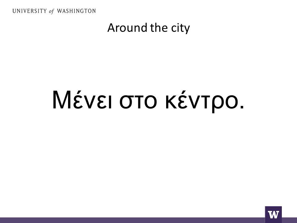Around the city Μένει στο κέντρο.
