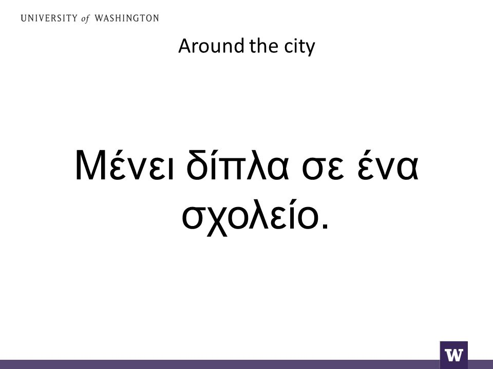 Around the city Μένει δίπλα σε ένα σχολείο.