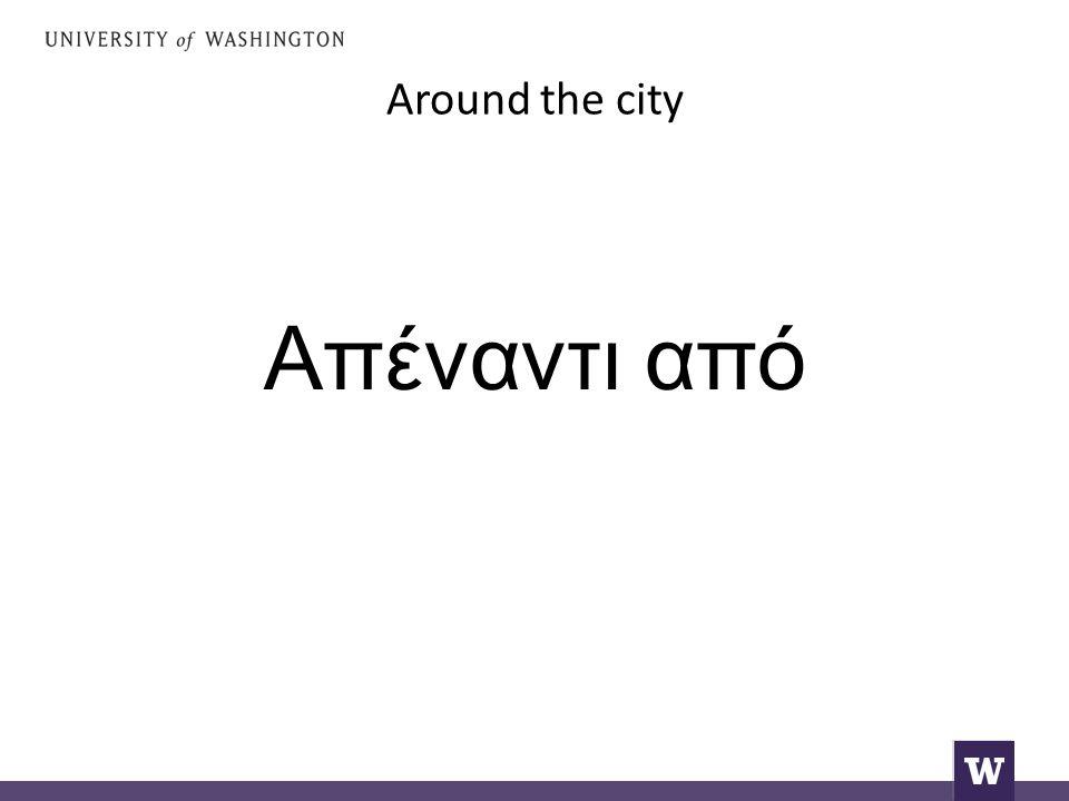 Around the city Απέναντι από