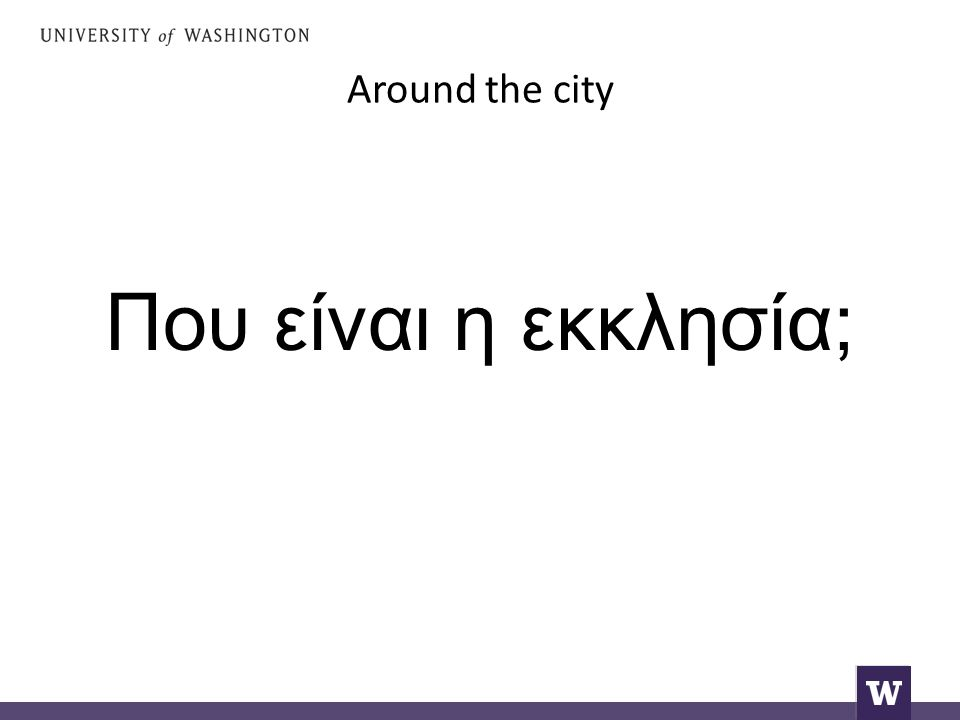 Around the city Που είναι η εκκλησία;