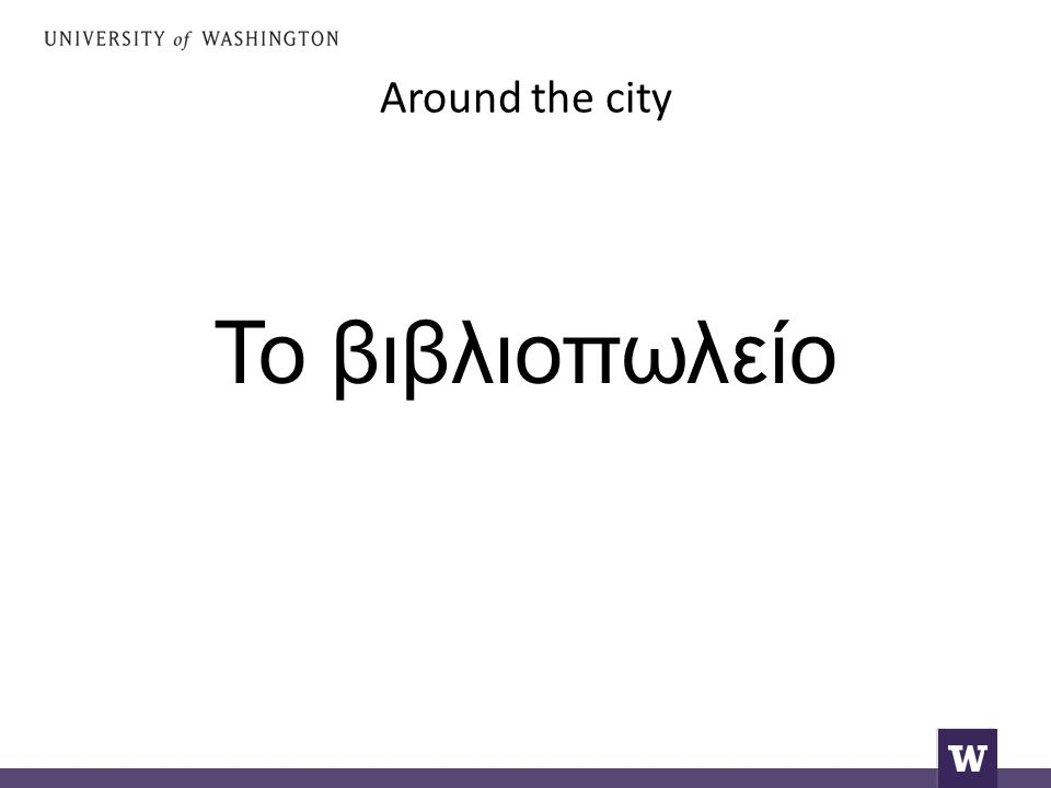 Around the city Το βιβλιοπωλείο