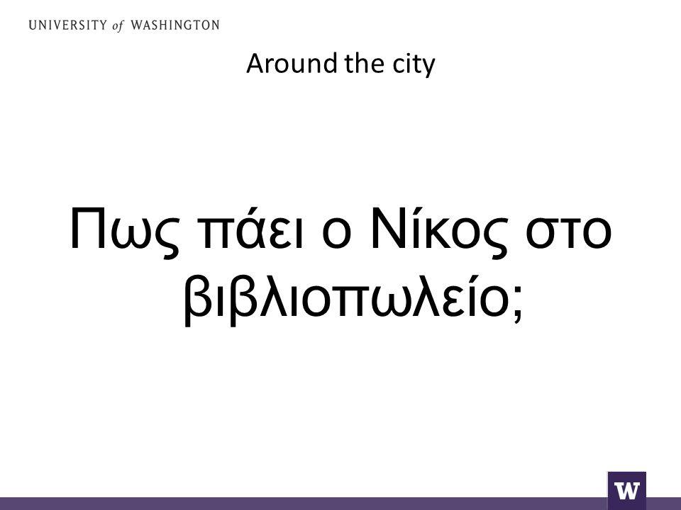 Around the city Πως πάει ο Νίκος στο βιβλιοπωλείο;