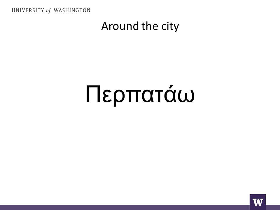 Around the city Περπατάω