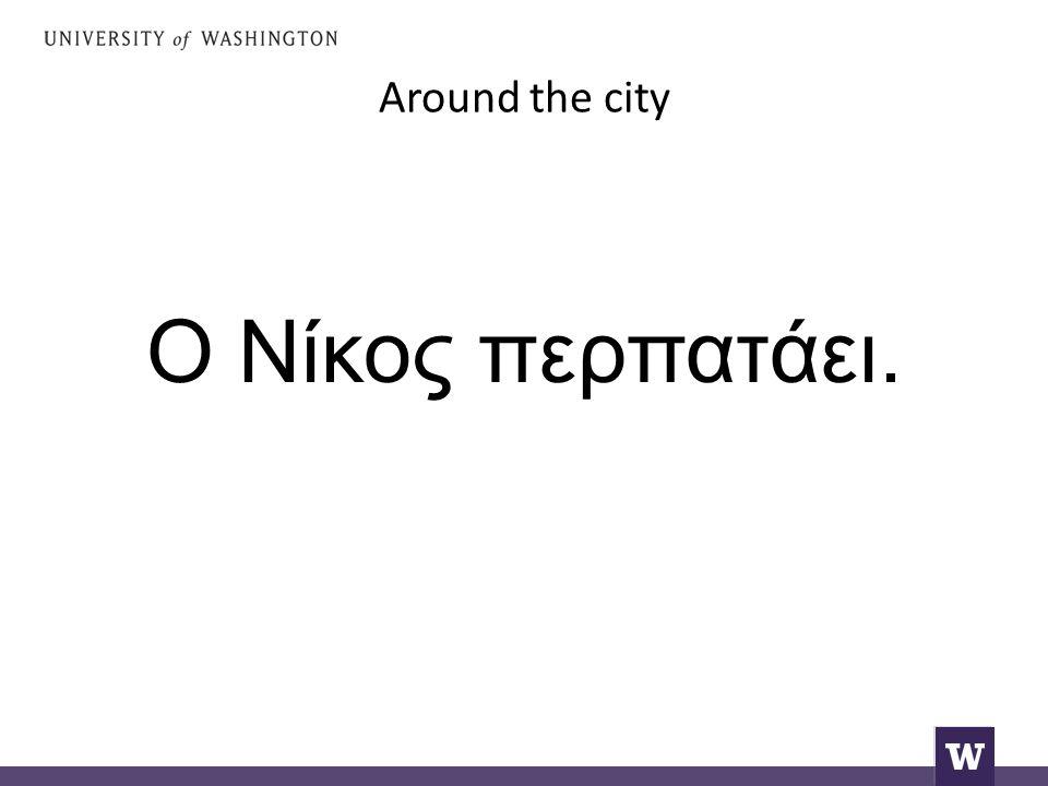 Around the city Ο Νίκος περπατάει.