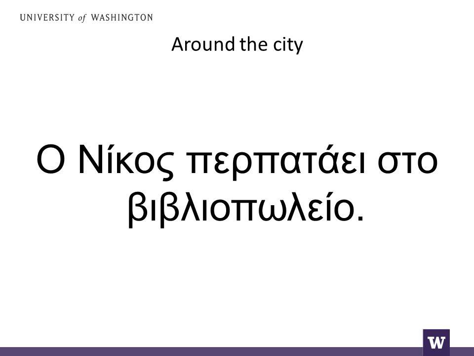 Around the city Ο Νίκος περπατάει στο βιβλιοπωλείο.
