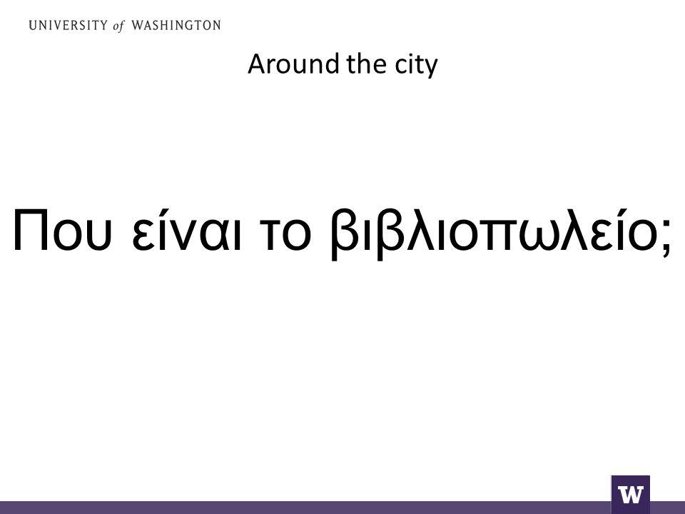 Around the city Που είναι το βιβλιοπωλείο;