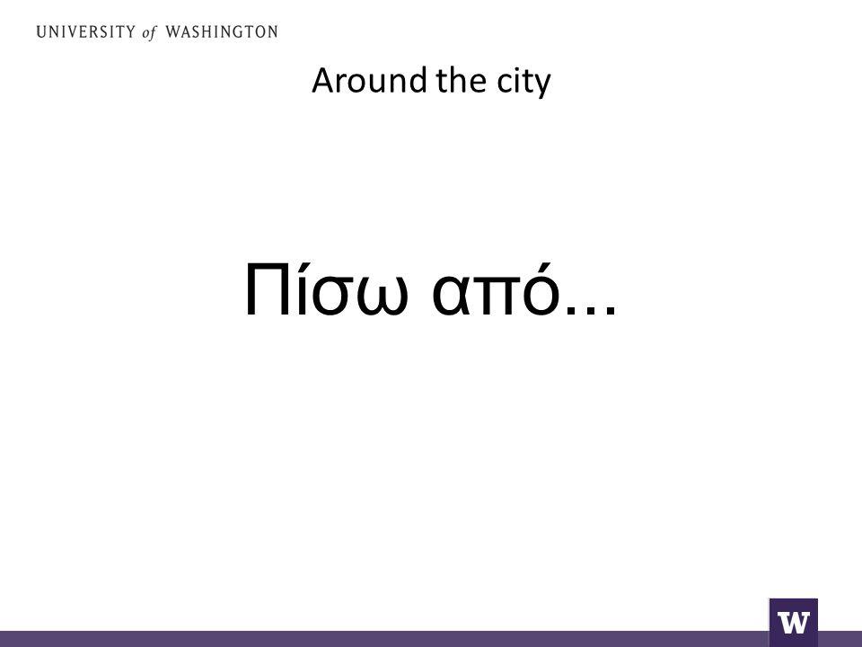 Around the city Πίσω από...