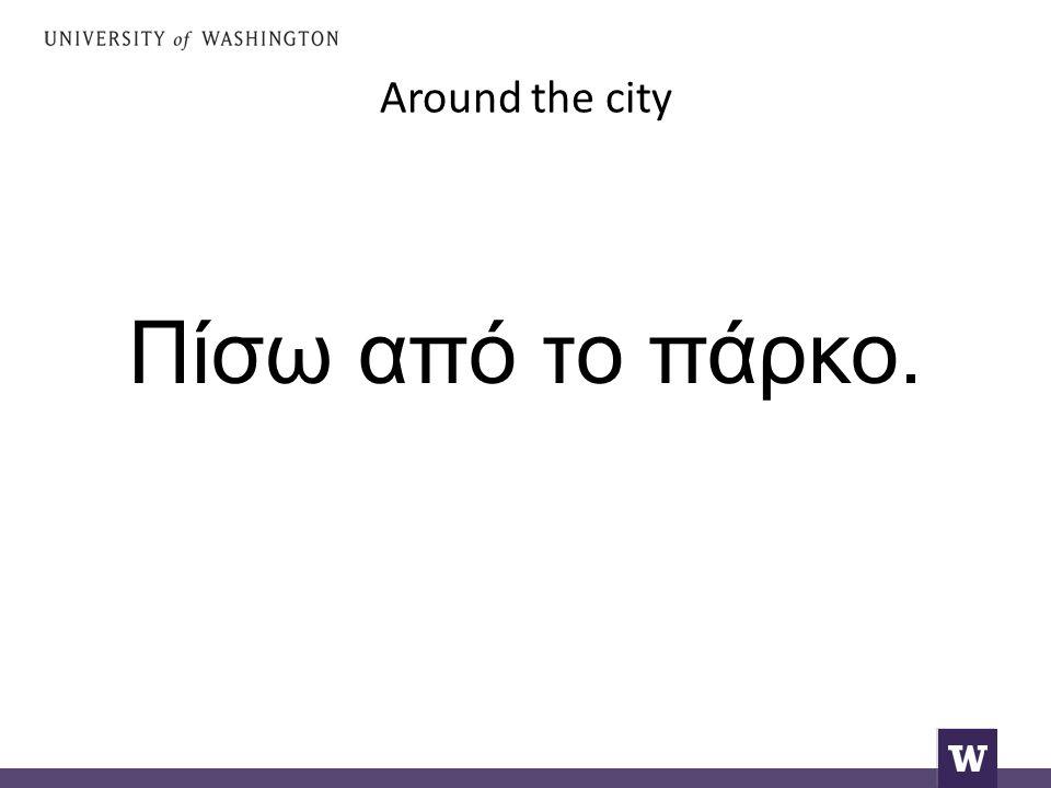 Around the city Πίσω από το πάρκο.