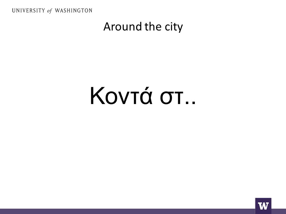 Around the city Κοντά στ..