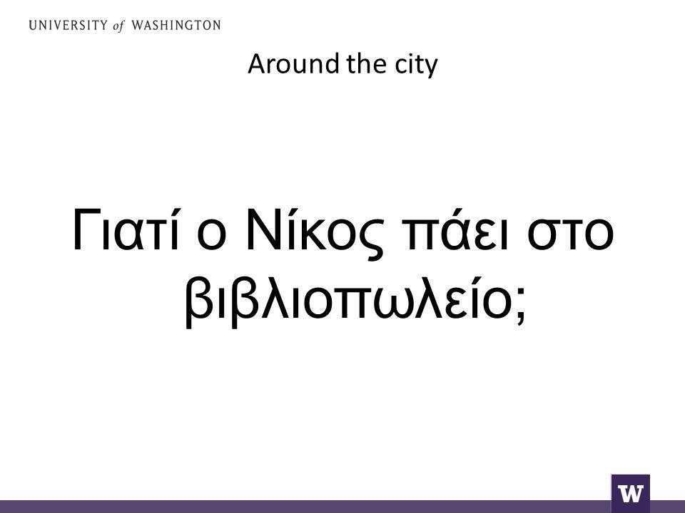 Around the city Γιατί ο Νίκος πάει στο βιβλιοπωλείο;