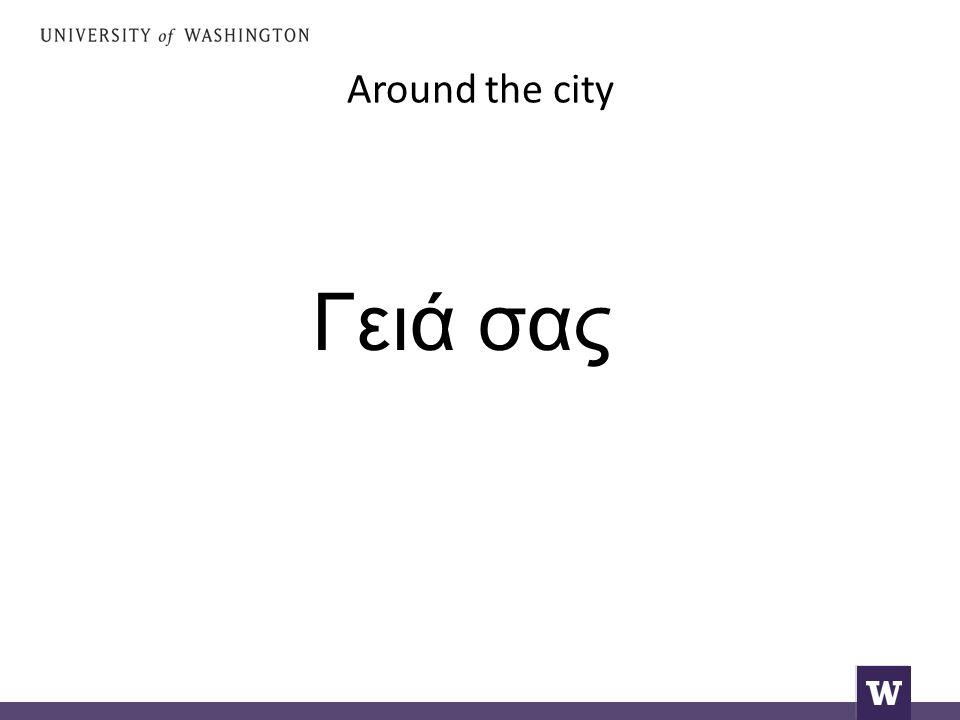 Around the city Γειά σας