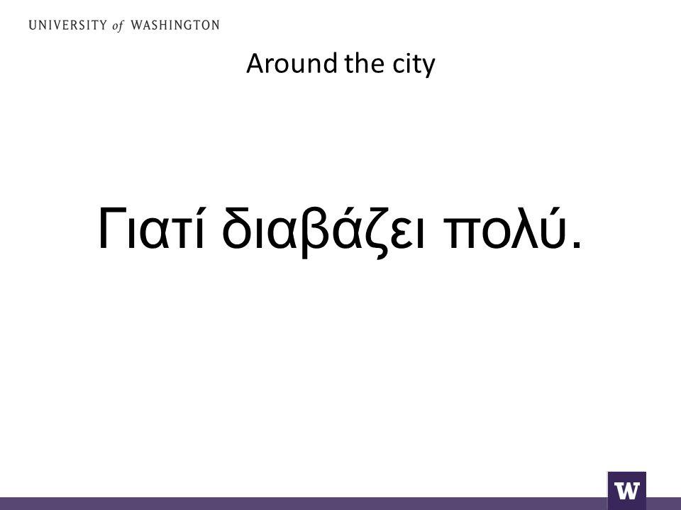 Around the city Γιατί διαβάζει πολύ.