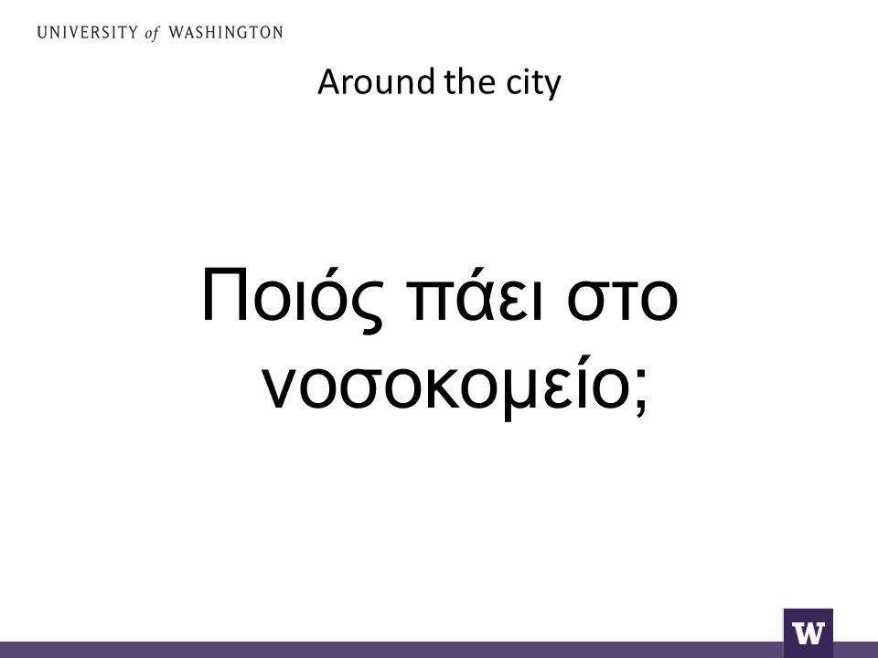Around the city Ποιός πάει στο νοσοκομείο;