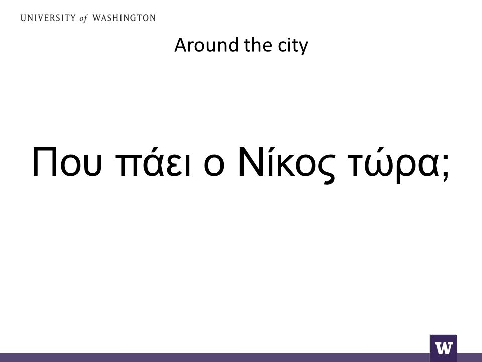 Around the city Που πάει ο Νίκος τώρα;