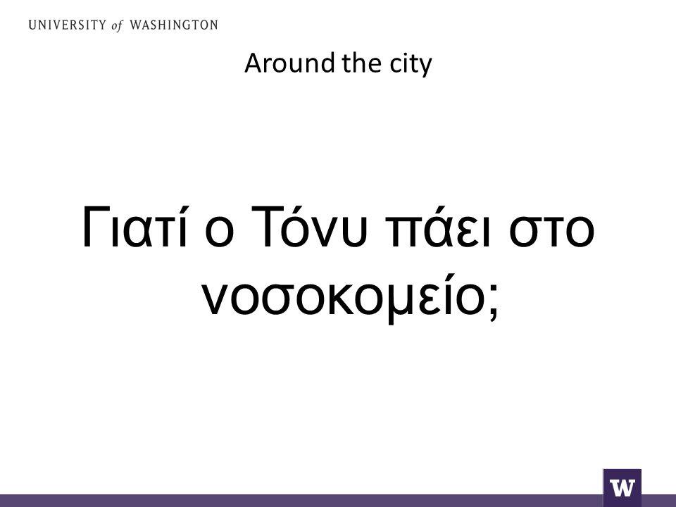 Around the city Γιατί ο Τόνυ πάει στο νοσοκομείο;