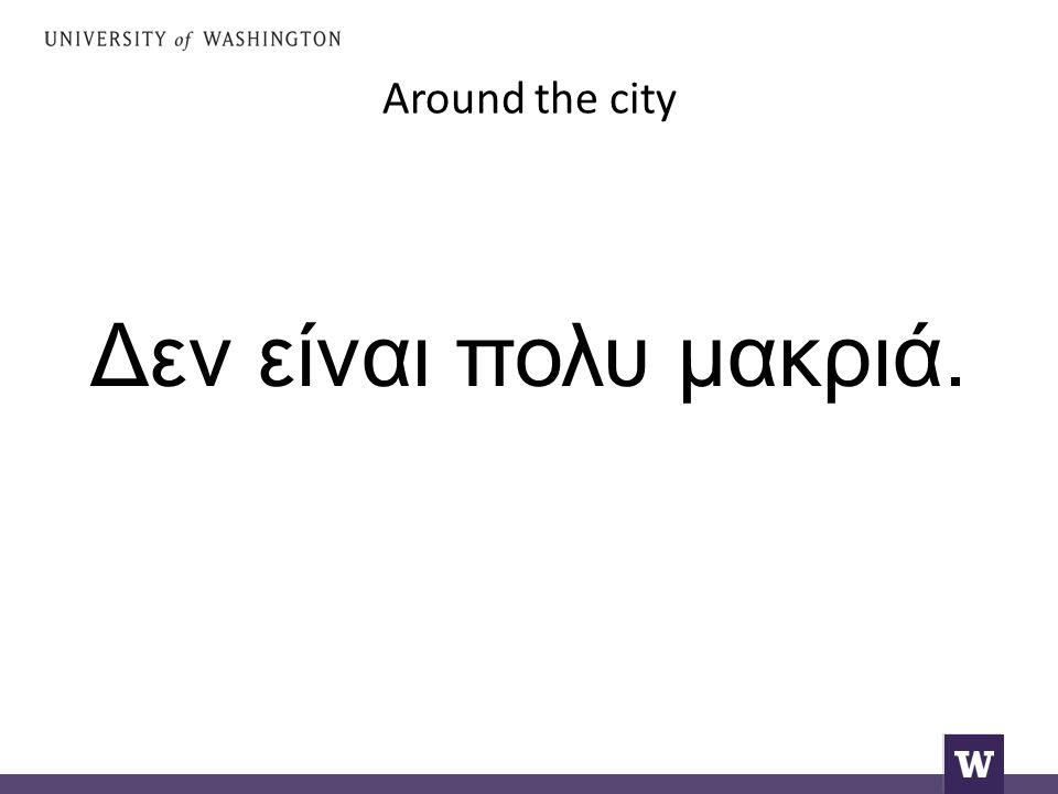 Around the city Δεν είναι πολυ μακριά.