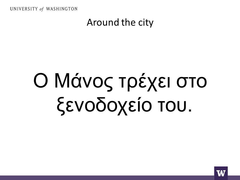 Around the city Ο Μάνος τρέχει στο ξενοδοχείο του.