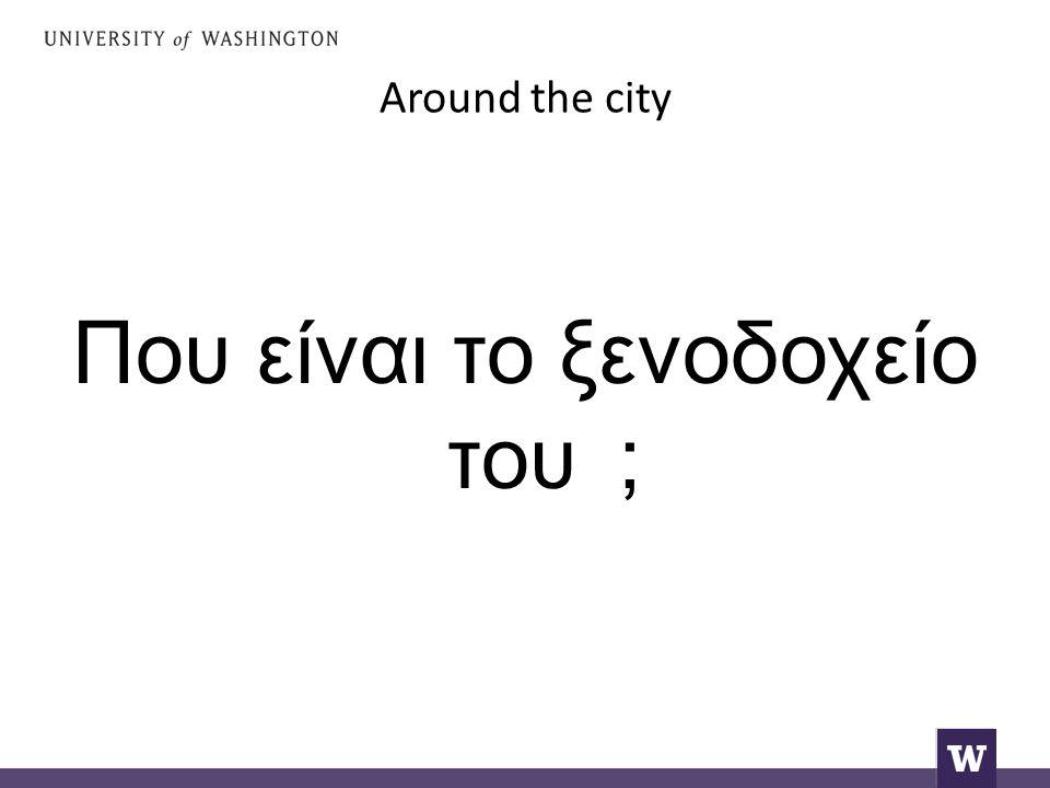 Around the city Που είναι το ξενοδοχείο του;