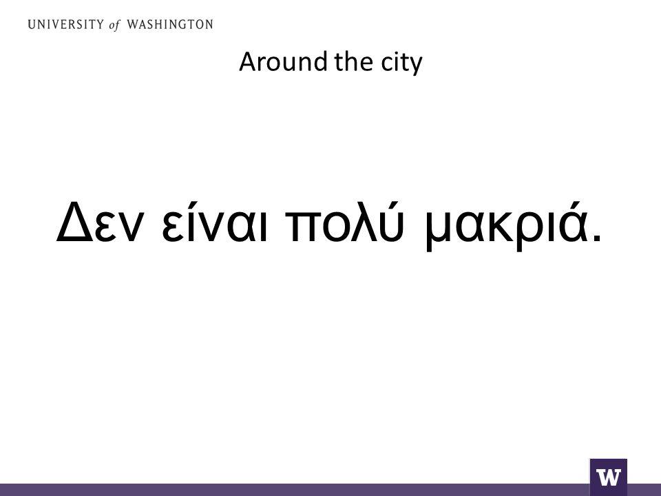 Around the city Δεν είναι πολύ μακριά.