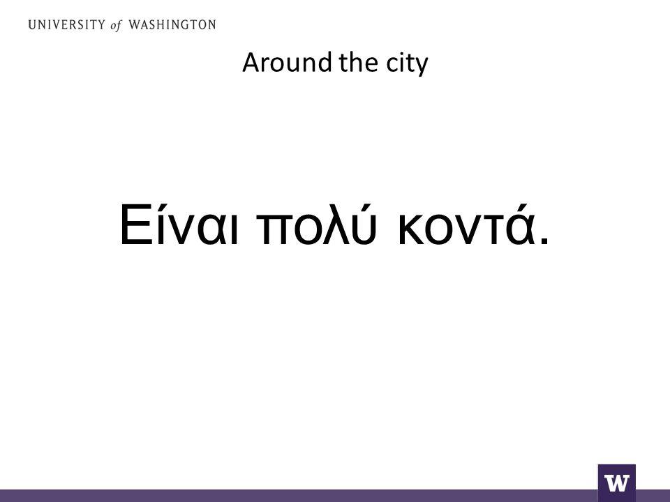 Around the city Είναι πολύ κοντά.