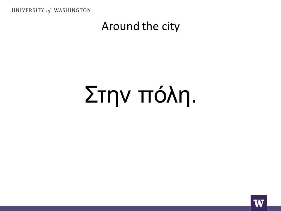 Around the city Στην πόλη.