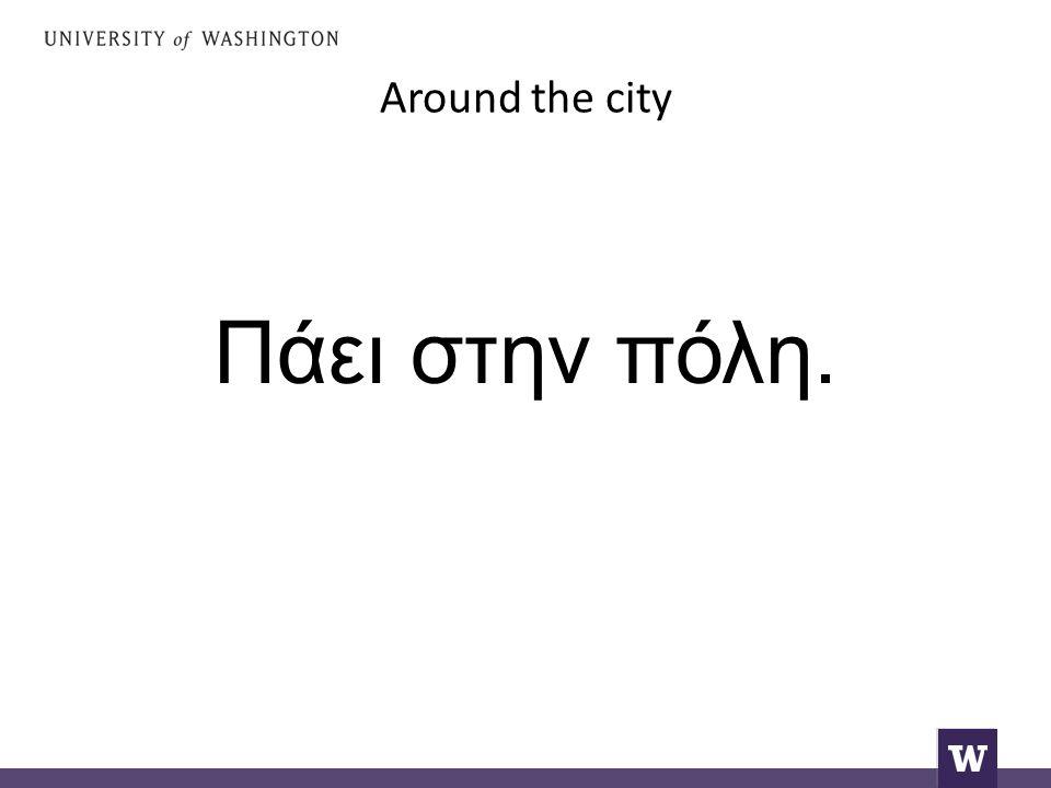 Around the city Πάει στην πόλη.
