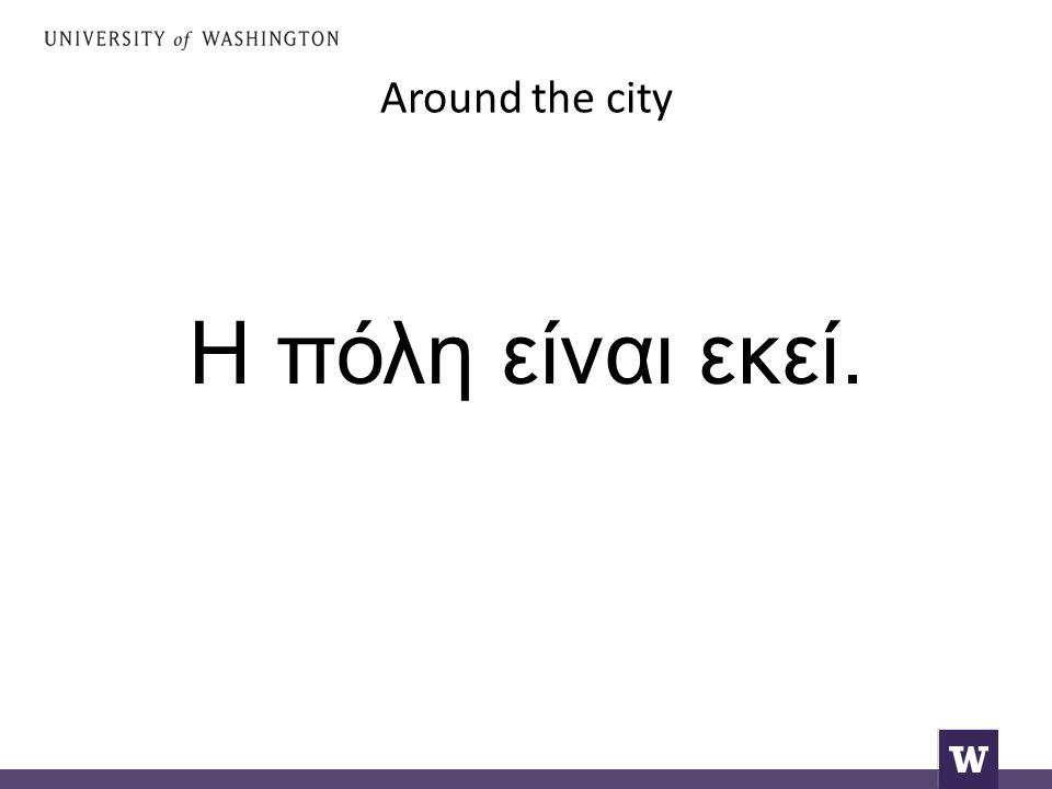 Around the city Η πόλη είναι εκεί.
