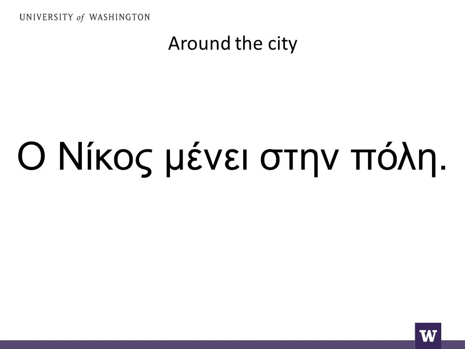 Around the city Ο Νίκος μένει στην πόλη.