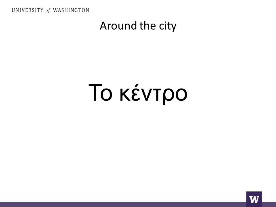 Around the city Το κέντρο
