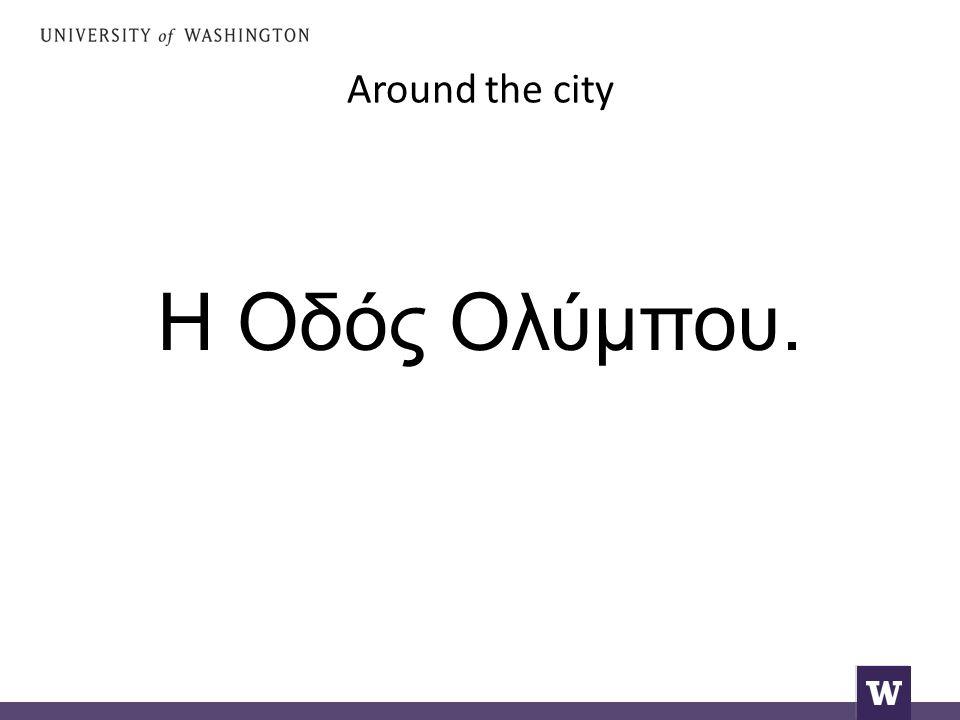 Around the city Η Οδός Ολύμπου.