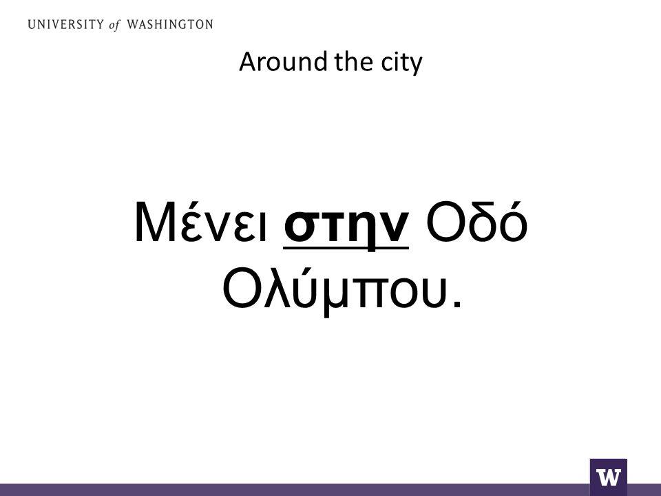 Around the city Μένει στην Οδό Ολύμπου.