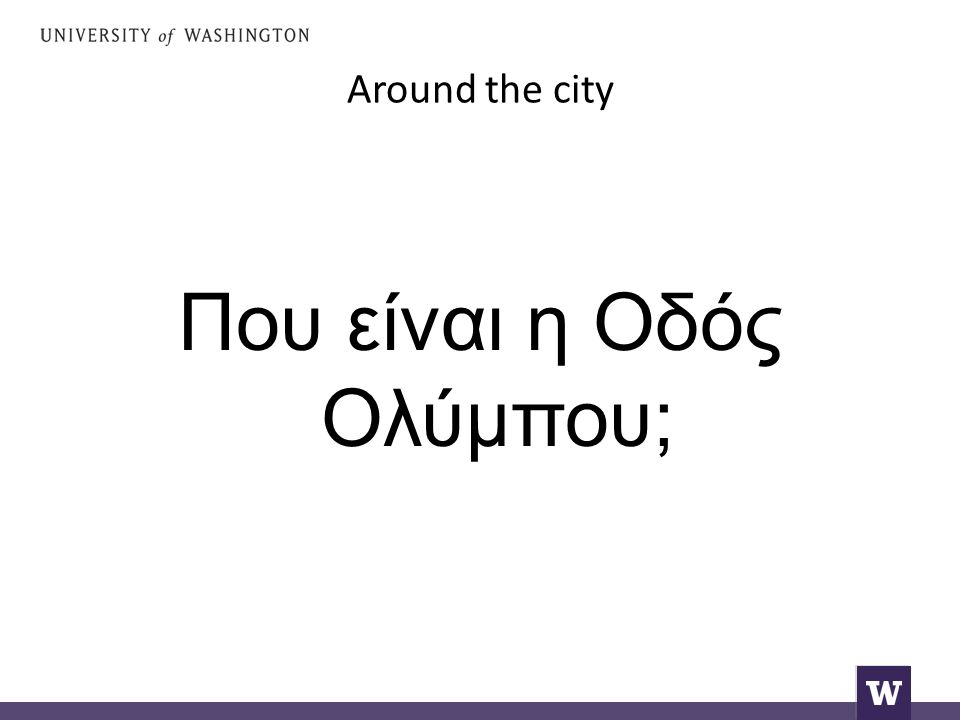 Around the city Που είναι η Οδός Ολύμπου;