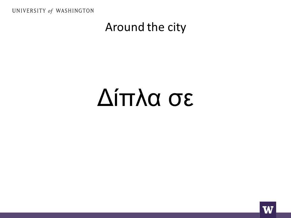 Around the city Δίπλα σε