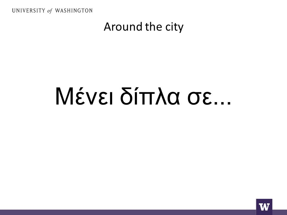 Around the city Μένει δίπλα σε...