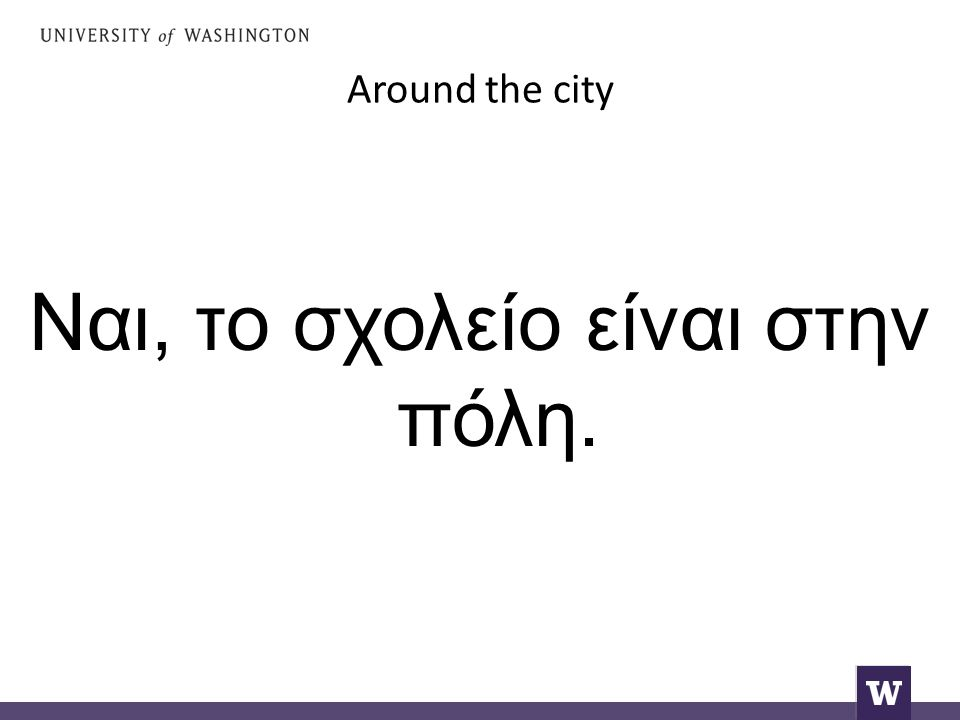 Around the city Ναι, το σχολείο είναι στην πόλη.