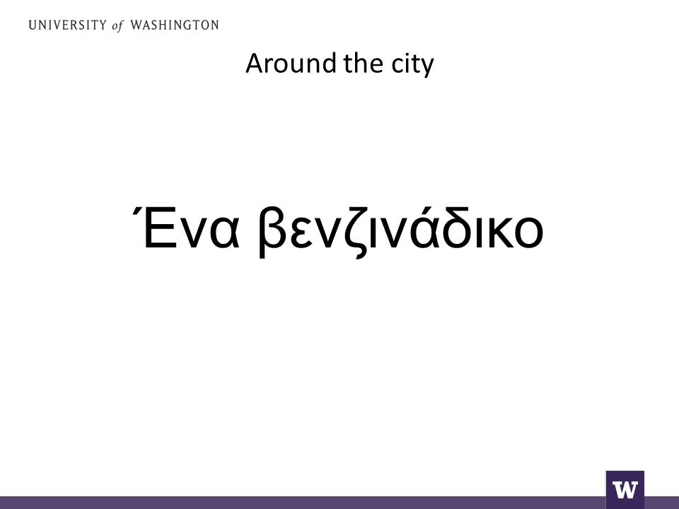 Around the city Ένα βενζινάδικο