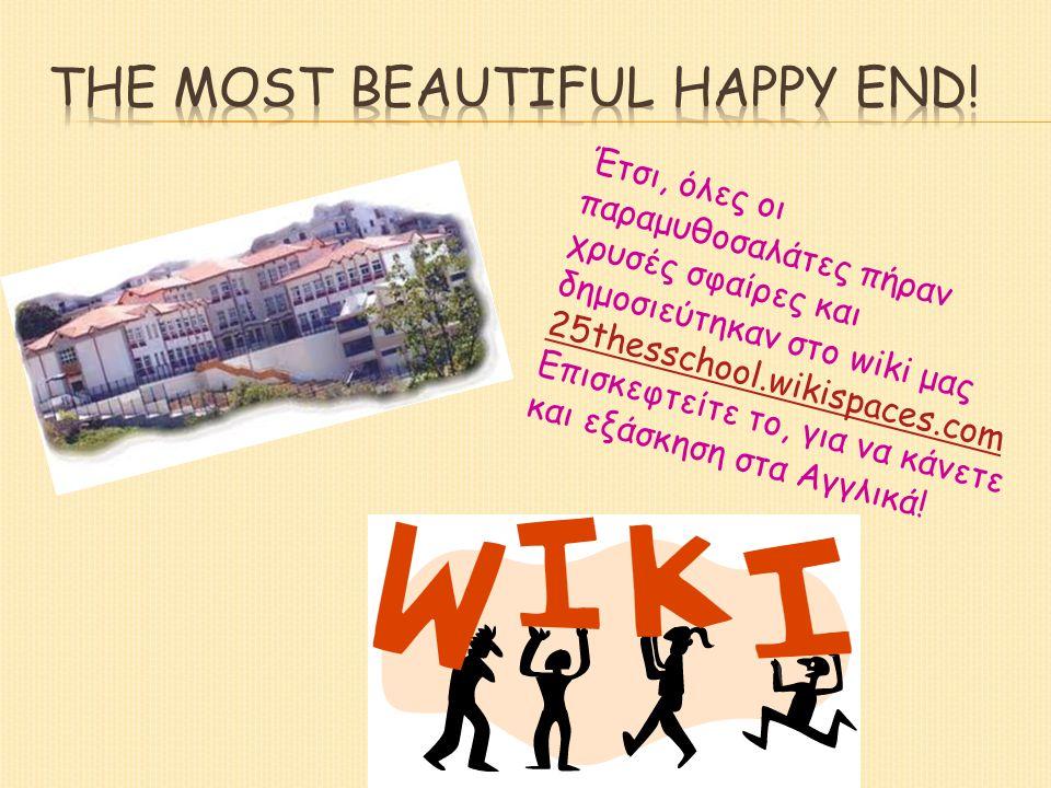 Έτσι, όλες οι παραμυθοσαλάτες πήραν χρυσές σφαίρες και δημοσιεύτηκαν στο wiki μας 25thesschool.wikispaces.com Επισκεφτείτε το, για να κάνετε και εξάσκηση στα Αγγλικά.