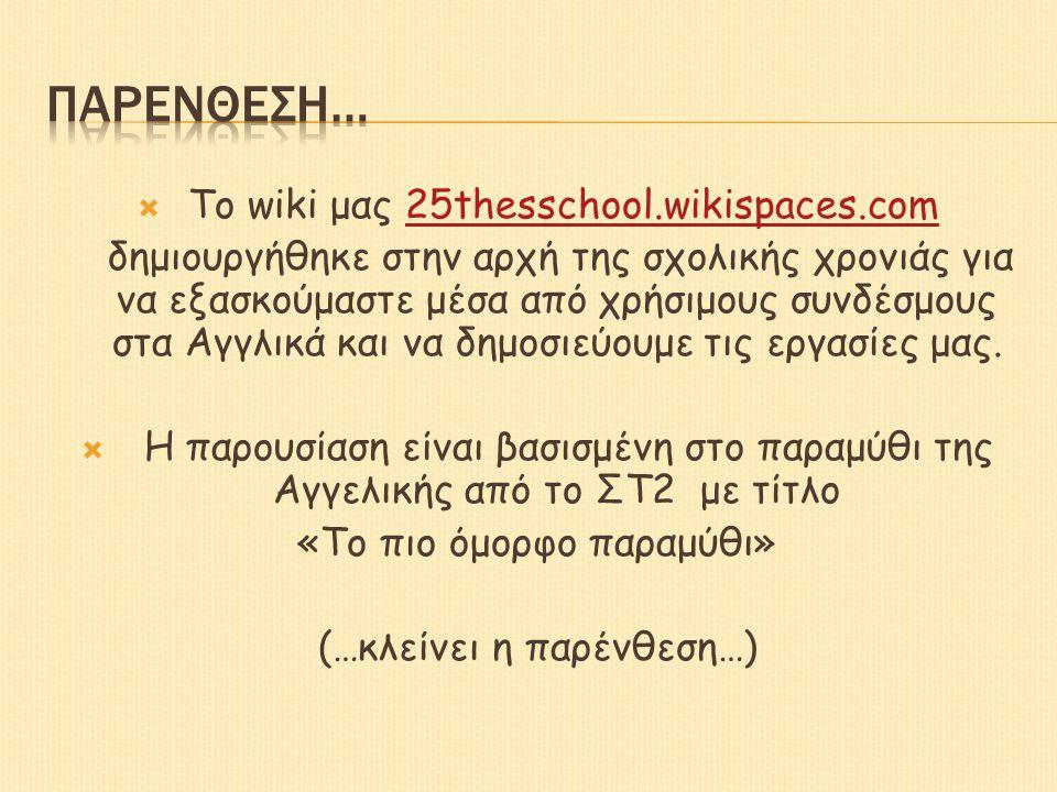  Το wiki μας 25thesschool.wikispaces.com25thesschool.wikispaces.com δημιουργήθηκε στην αρχή της σχολικής χρονιάς για να εξασκούμαστε μέσα από χρήσιμους συνδέσμους στα Αγγλικά και να δημοσιεύουμε τις εργασίες μας.
